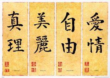 Plakat Chinese writing II.