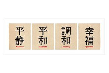 Impressão artística Serenity, Peace, Harmony, Happiness