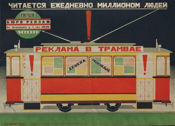 Poster issued by Leningrad Advertisement Bureau, 1926 Canvas Print