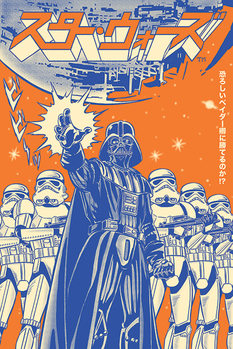 Star Wars - Vader International Poster