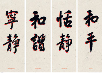 Chinese writing I. Affiche