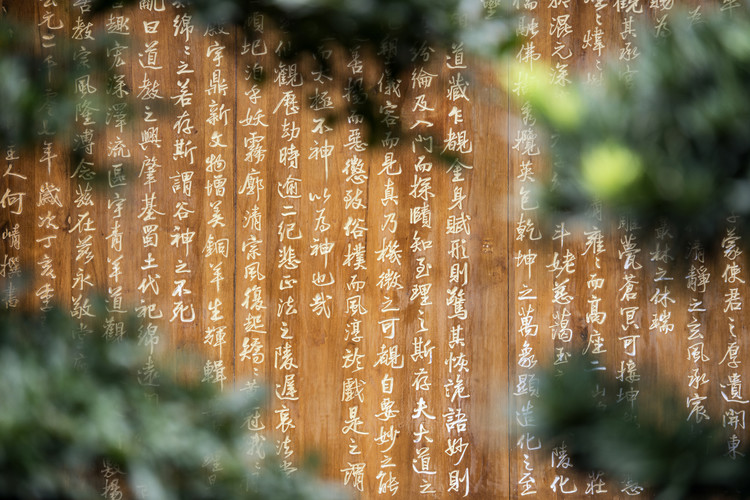 Arte Fotográfica Exclusiva China 10MKm2 Collection - Sacred Writings