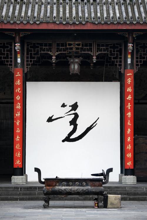 Eksklusiiviset taidevalokuvat China 10MKm2 Collection - Chinese Temple