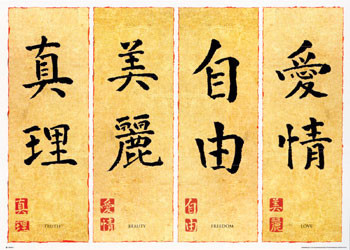 Chinese writing II. Poster, Art Print